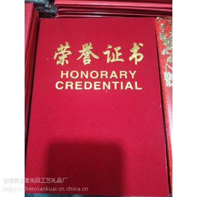 学院荣誉证书定制