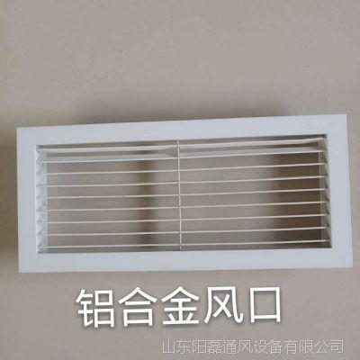 铝合金风口  单层双层百叶风口 防雨百叶风口  散流器风口可定制