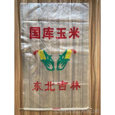 厂家直销印字国库玉米透明编织袋66*105