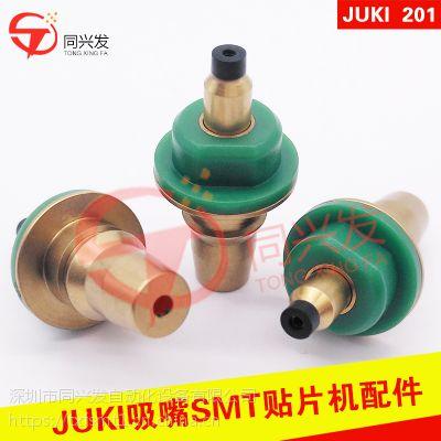 深圳 JUKI 700系列 201吸嘴 厂家促销
