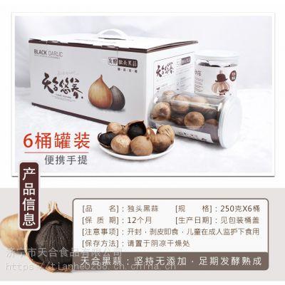 孝敬爸妈 天合黑蒜 厂家直销黑蒜独头 山东黑大蒜头 礼盒250gX6 富含多种氨基酸 三高便秘