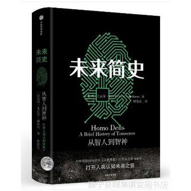 正版 未来简史 尤瓦尔赫拉利 畅销书生物学人类自然科学书