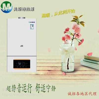 美斯特品牌壁挂炉|燃气采暖热水炉生产厂家|洗浴取暖两用|诚招山东各地区代理