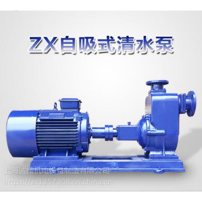 上海诚械ZX清水离心自吸泵