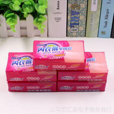 洗衣皂 扇牌内衣裤专用皂 扇牌洗衣皂 内衣内裤皂180 洗衣皂批发