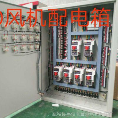 定做风机控制箱柜可调节低噪音耐腐消防排烟双速防火爆定制配电箱