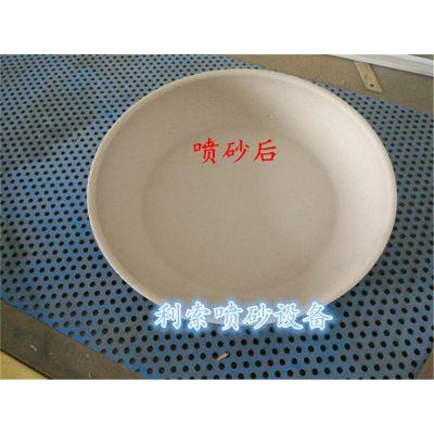 利索不粘锅小型输送式自动喷砂机生产厂家直销