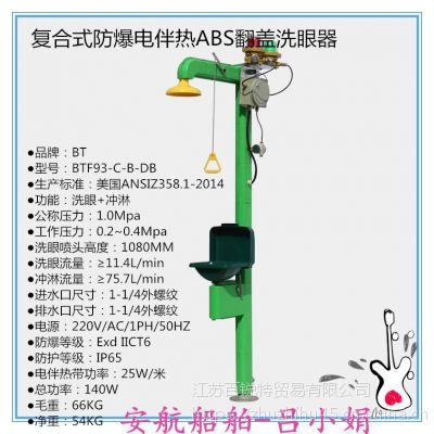 定制防爆电伴热洗眼器BTF93-C-B-DB 复合ABS翻盖保温冲淋器