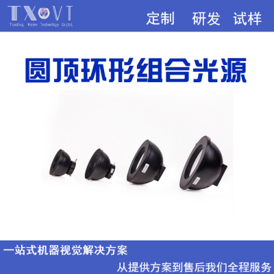 TX机器视觉 圆顶环形组合光源ccd工业光源led自动化检测系统可定制