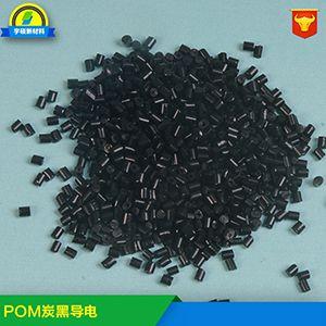 POM导电炭黑打印机配件 电子电器部件
