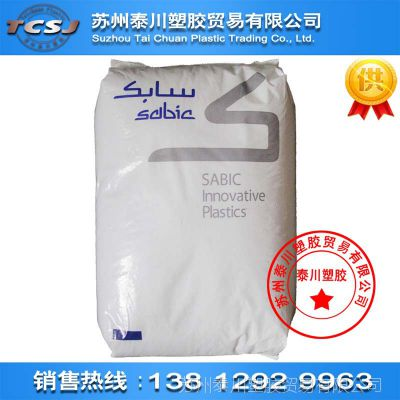 PC透明 沙伯基础 HF1110 超高流动 耐温树脂 薄壁产品pc化工原料