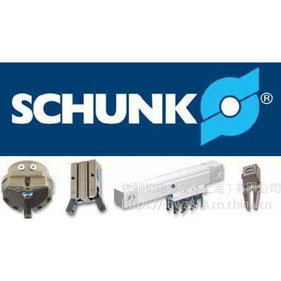 德国SCHUNK(雄克) 夹具夹爪、SCHUNK气缸、中心架@上海微帧机电设备优势供应