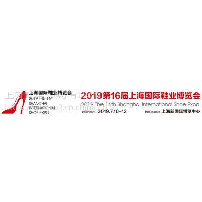 上海国际鞋展2019