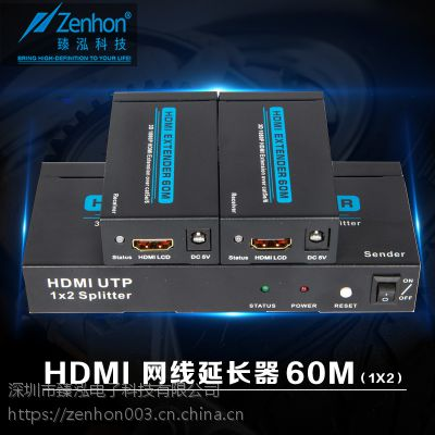 广东深圳厂家 臻泓科技HDMI厂家 供应hdmi网络延长器 一进二出分配器带60m光纤延长器
