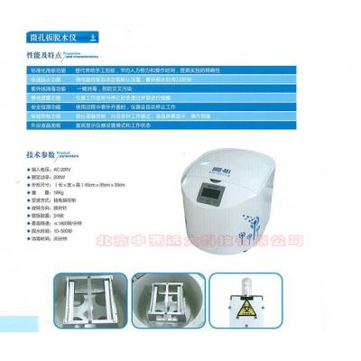 中西 微孔板脱水仪2板 型号:AS955-BIOS-401库号:M19762