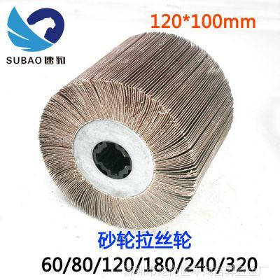 速豹120*100mm砂纸不锈钢拉丝机拉丝轮砂布轮不锈钢拉丝抛光磨轮