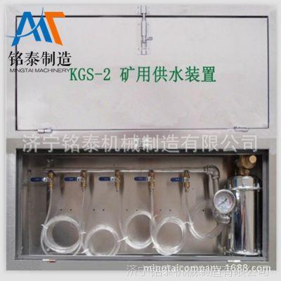 KGS-2供水自救装置 矿用施救装置 ZYJ压风供水装置现货销售