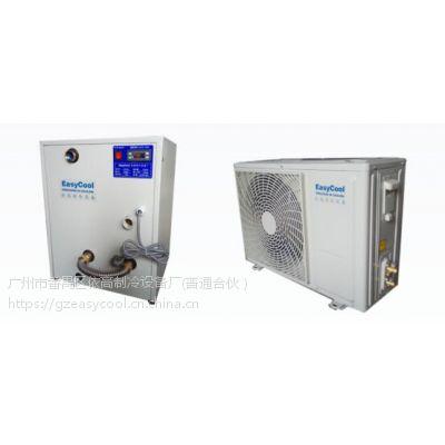 供应广州easycool分体冷水机,小型冷水机,,循环水冷却机