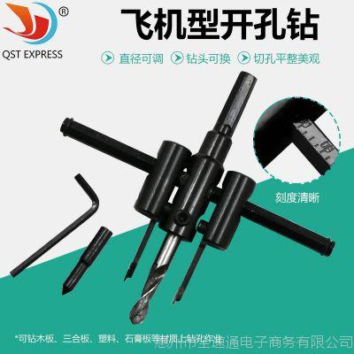 可调飞机型开孔器 木工开孔器120mm 200mm石膏音响筒灯扩孔器钻头