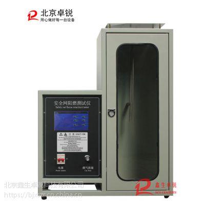 GB5725安全网阻燃性能测试仪GB5455纺织品燃烧性能试验选北京卓锐品牌