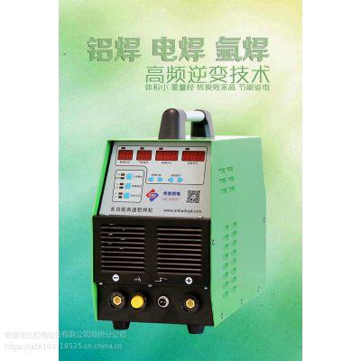 四川成都自贡多功能高速铝焊机HS-ADS07