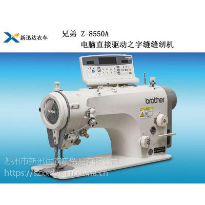兄弟 Z-8550A 电脑直接驱动之字缝缝纫机 苏州新迅达衣车供应