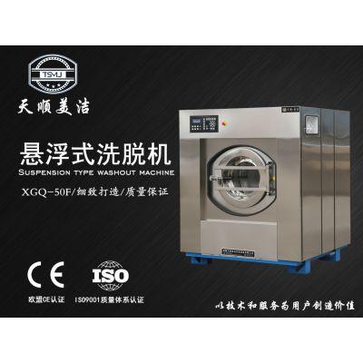 贵州天顺美洁洗衣机厂家-洗脱机50公斤-XGQ-50F-酒店布草洗涤设备-工业洗衣机制造厂家