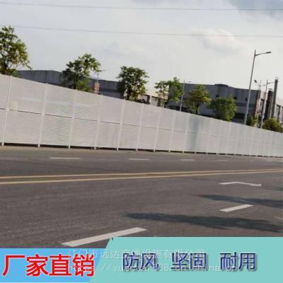 珠海建设局新规定工地施工围蔽防尘组装式冲孔板围挡 抗台风