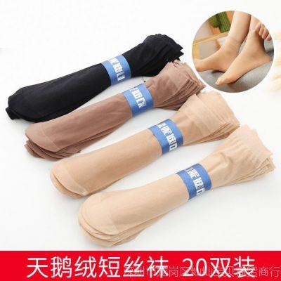 女士丝袜短袜黑色薄款女袜浪沙短款短丝袜水晶防勾丝肉色夏季