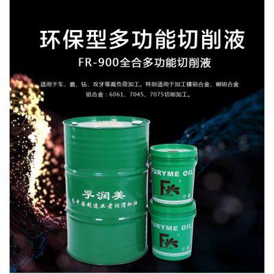 FR-900全合成多功能切削液 镁铝合金切削液