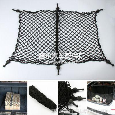 通用后备箱网兜 尾箱网罩 汽车行李网 后备箱行李网 遮物网储物网