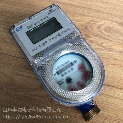 射频卡水表.智能水表.ic卡智能水表.磁卡水表