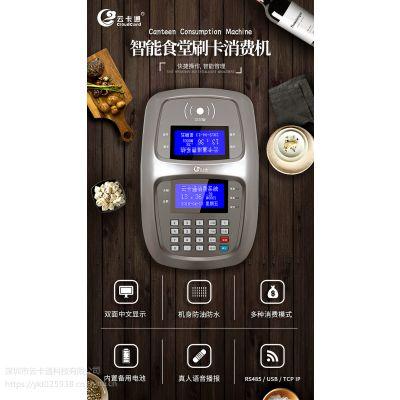 广东深圳校园食堂台式打卡机一卡通管理系统智能IC卡刷卡机YK5801