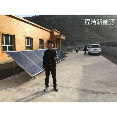 甘肃 兰州 敦煌 肃北 张掖,高台县,金昌,武威 牧区程浩太阳能800w发电系统,太阳能光伏