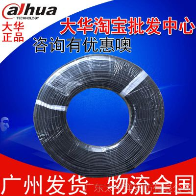 大华 线缆RVV2*1-100 纯铜材质 1芯标线径100米
