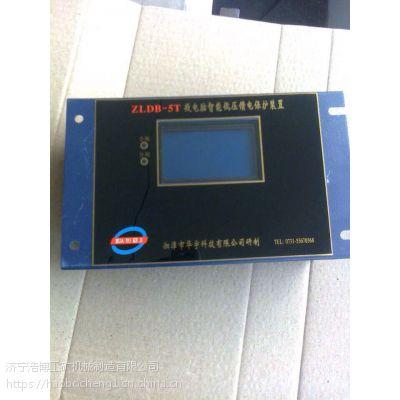 浩博ZLDB-5T微电脑智能低压馈电保护装置
