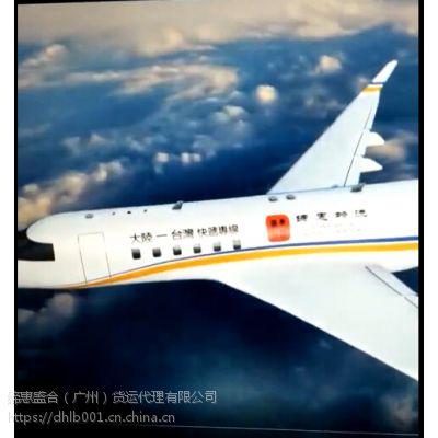 北京寄东西到台湾要选什么快递物流缔惠盛合国际货运代理公司