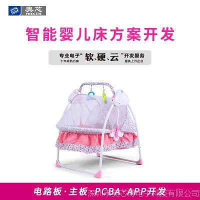 电控板 多功能婴儿床智能电动便携式折叠音乐摇篮软硬件方案开发