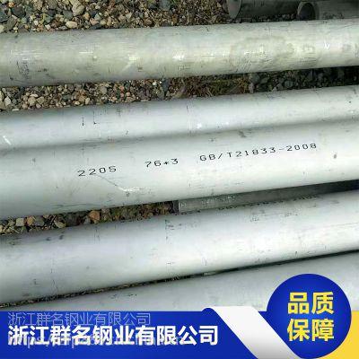 2205不锈钢管工厂//不锈钢管多少钱 欢迎来电咨询