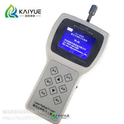 车间洁净度检测仪 凯跃CLJ-3016H手持式尘埃粒子计数器