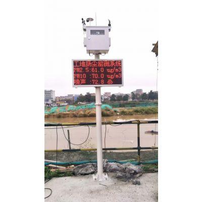 四川智慧工地噪音扬尘监控系统联动喷淋设备CCEP认证厂家碧如蓝