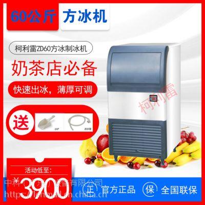60公斤商用小型咖啡奶茶店酒吧冰块机方冰柯利雷制冰机