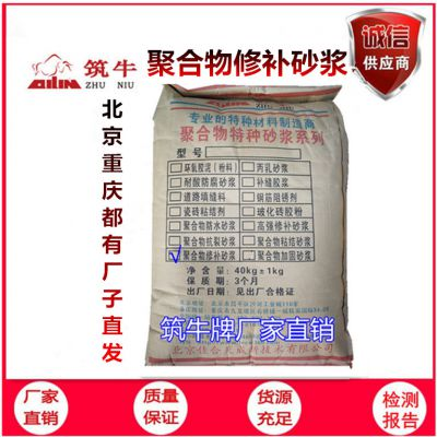 天津聚合物砂浆厂家 混凝土露筋 蜂窝修补砂浆价格