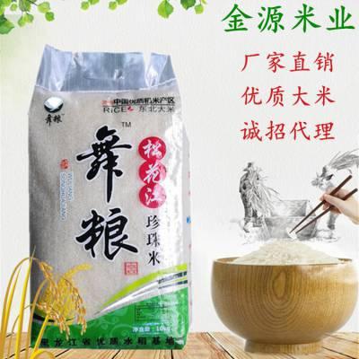 东北大米 厂家批发一品东北大米 松花香珍珠大米