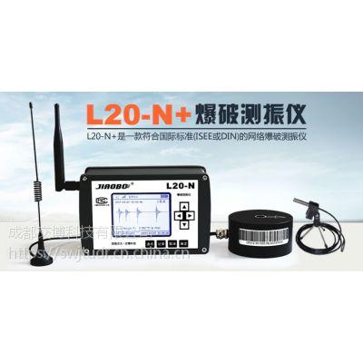 L20-N+爆破测振仪