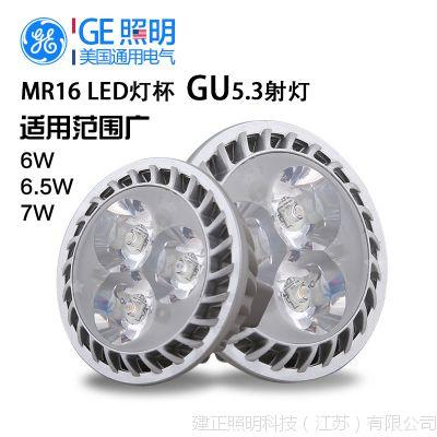 GE通用电气LED灯杯 12V插脚 可调光低压MR16光源6W6.5W GU5.3射灯