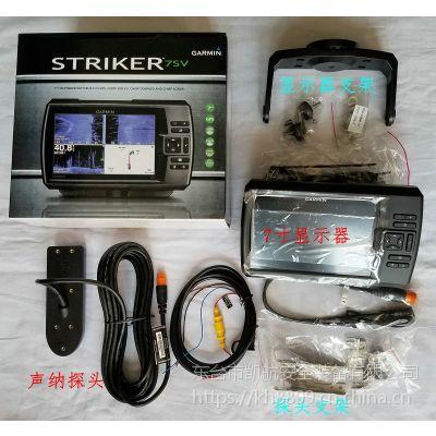美国佳明 7SV/STRIKER7SV声纳鱼探仪 下扫/侧扫成像探鱼器
