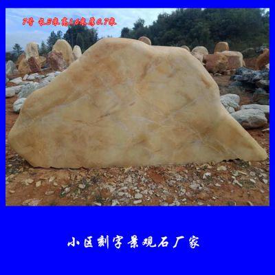 小区刻字景观石厂家名富奇石场主营刻字黄蜡石大型景观石