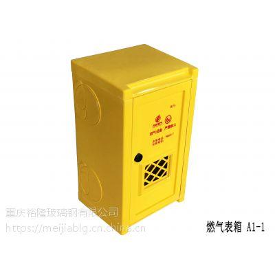 smc材质使用时间久耐腐蚀不变形模机压玻璃钢燃气表箱系列