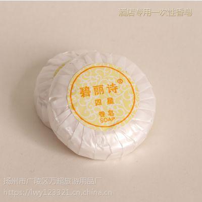 酒店宾馆圆形小香皂/酒店小香皂/宾馆小香皂/一次性圆形香皂